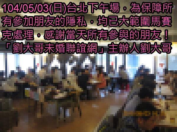 1040503活動紀實照片輕熟組下午場3