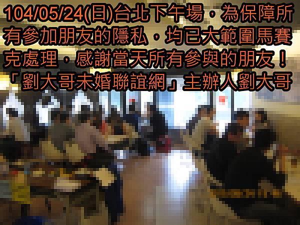 1040524活動紀實照片VIP組下午場2