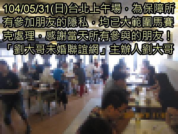 1040531活動紀實照片一般組上午場3