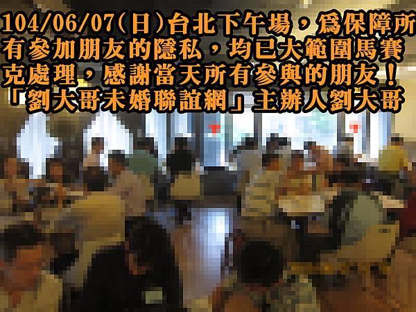 1040607活動紀實照片熟齡組下午場5