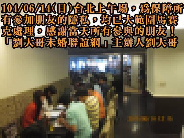 1040614活動紀實照片一般組上午場5