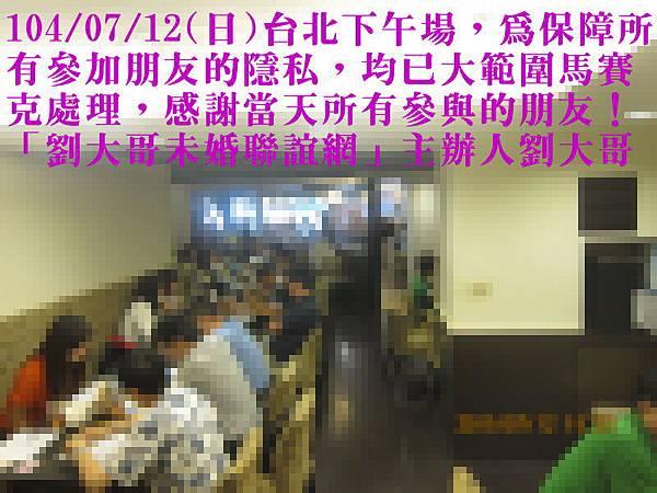 1040712活動紀實照片一般組下午場5