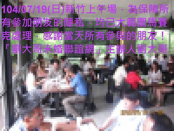 1040719活動紀實照片新竹一般組上午場2