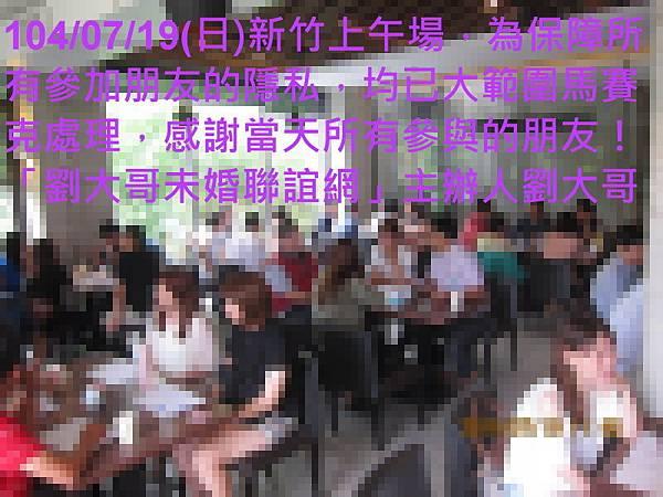 1040719活動紀實照片新竹一般組上午場3