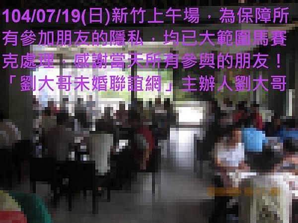 1040719活動紀實照片新竹一般組上午場5
