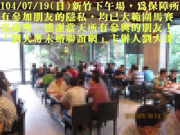 1040719活動紀實照片新竹一般組下午場2