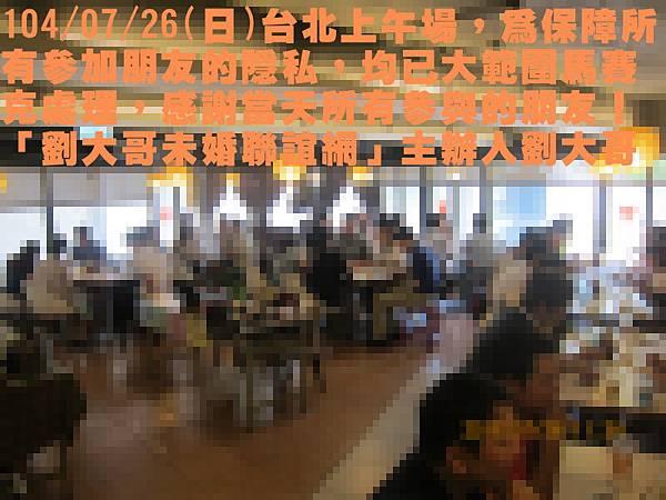 1040726活動紀實照片一般組上午場4