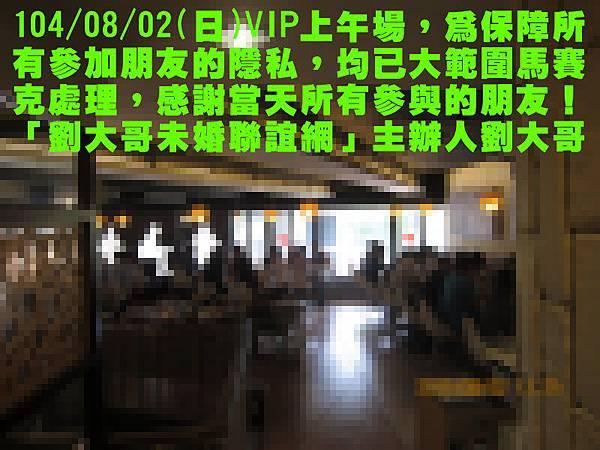 1040802活動紀實照片VIP組上午場5