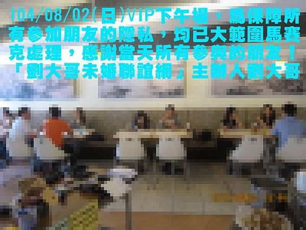 1040802活動紀實照片VIP組下午場3