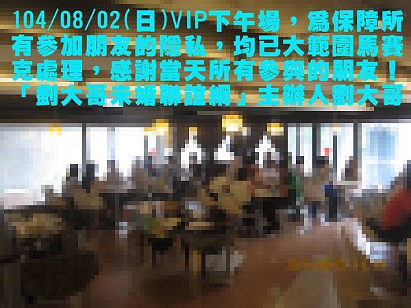 1040802活動紀實照片VIP組下午場5