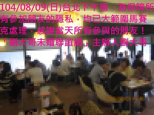 1040809活動紀實照片一般組下午場4