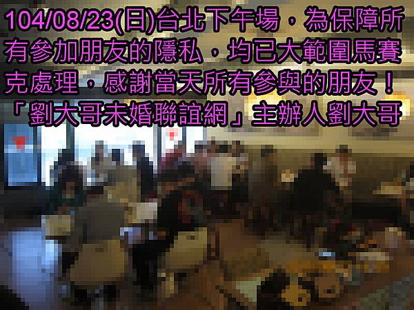 1040823活動紀實照片一般組下午場2