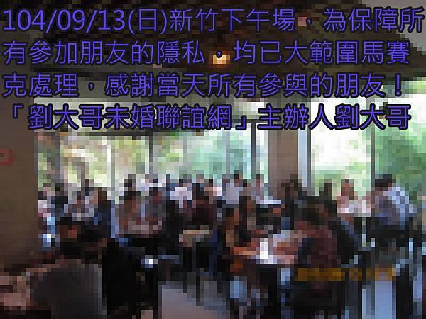 1040913活動紀實照片新竹一般組下午場1