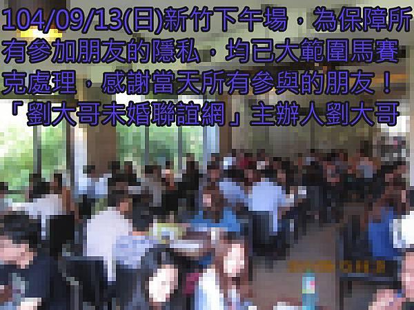 1040913活動紀實照片新竹一般組下午場5