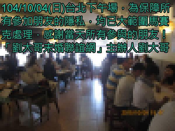 1041004活動紀實照片一般組下午場3