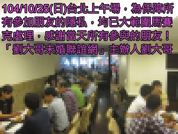 1041025活動紀實照片輕熟組上午場5