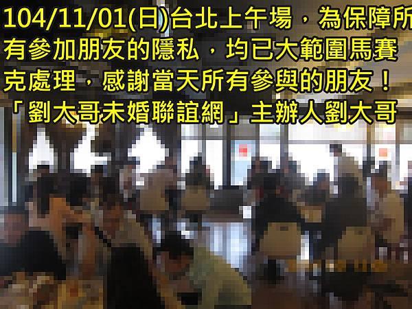 1041101活動紀實照片一般組上午場4