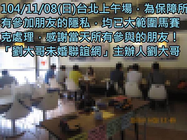 1041108活動紀實照片VIP組上午場2