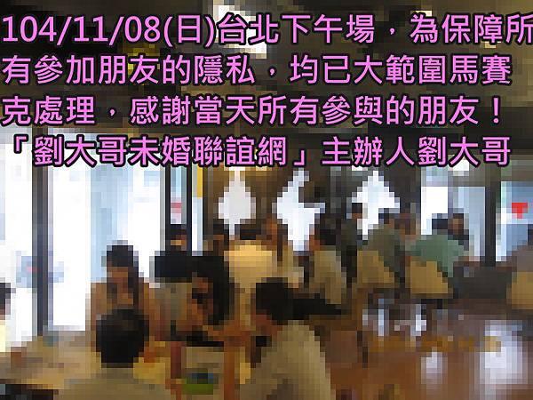 1041108活動紀實照片VIP組下午場1