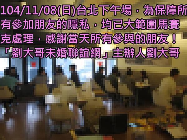 1041108活動紀實照片VIP組下午場2
