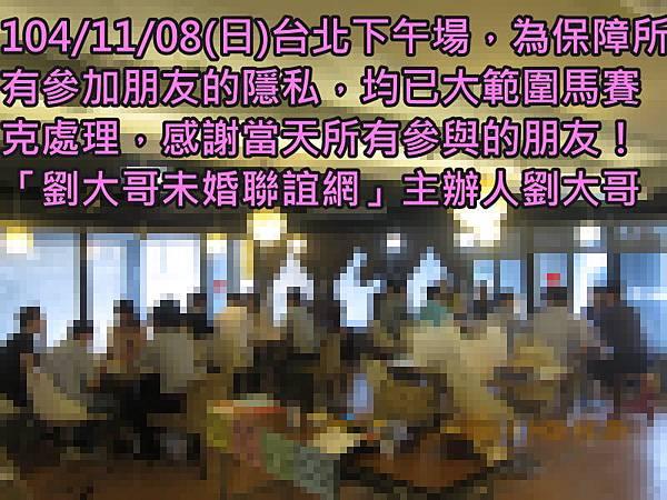 1041108活動紀實照片VIP組下午場5