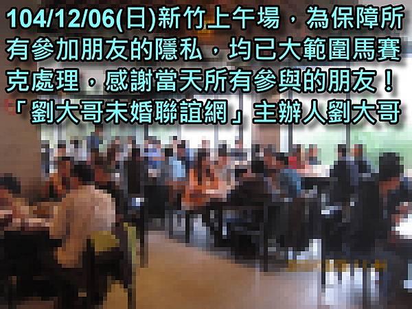 1041206活動紀實照片新竹一般組上午場1