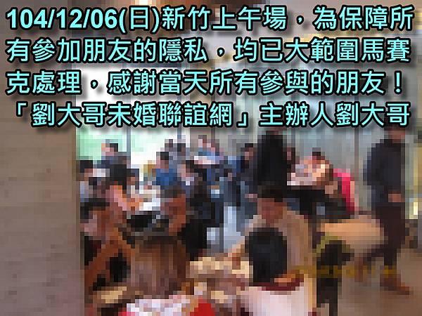 1041206活動紀實照片新竹一般組上午場2