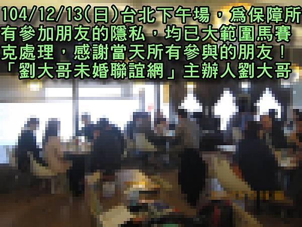 1041213活動紀實照片一般組下午場5