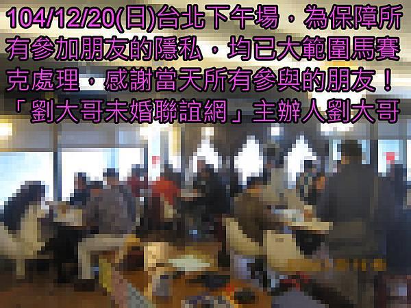 1041220活動紀實照片輕熟組下午場3