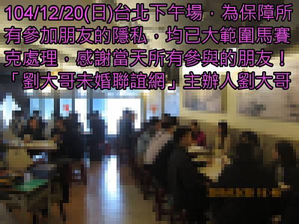 1041220活動紀實照片輕熟組下午場2