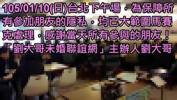 1050110活動紀實照片一般組下午場2.jpg