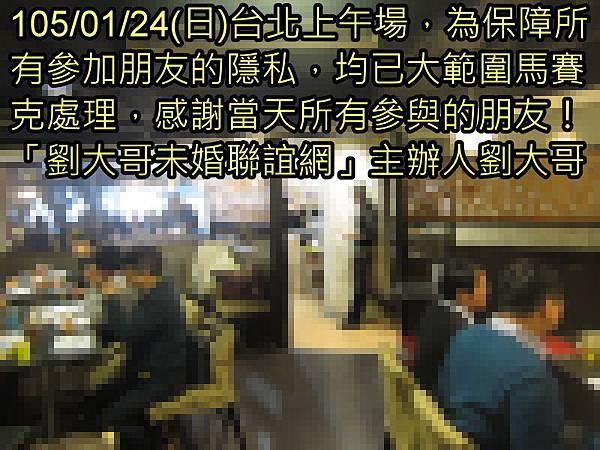 1050124活動紀實照片一般組上午場1.jpg