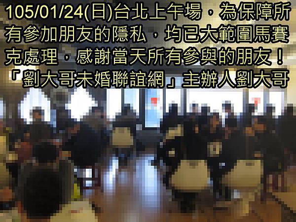 1050124活動紀實照片一般組上午場4.jpg