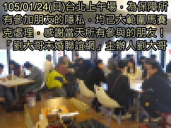 1050124活動紀實照片一般組上午場3.jpg