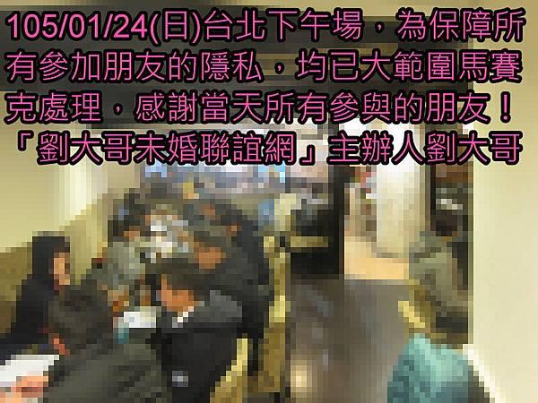 1050124活動紀實照片一般組下午場1.jpg
