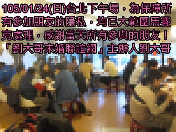 1050124活動紀實照片一般組下午場4.jpg