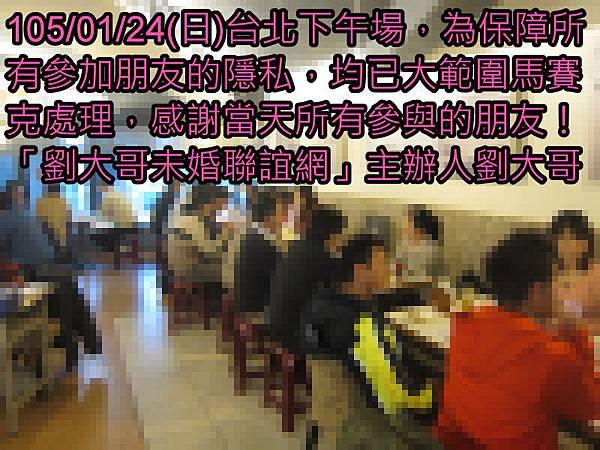 1050124活動紀實照片一般組下午場3.jpg