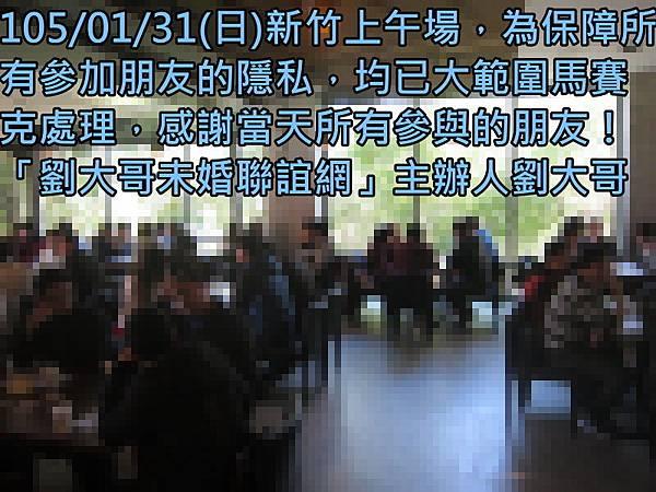 1050131活動紀實照片新竹一般組上午場1