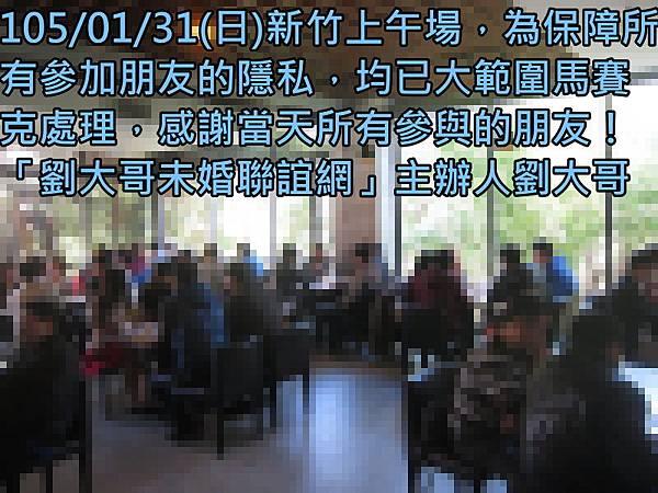 1050131活動紀實照片新竹一般組上午場2