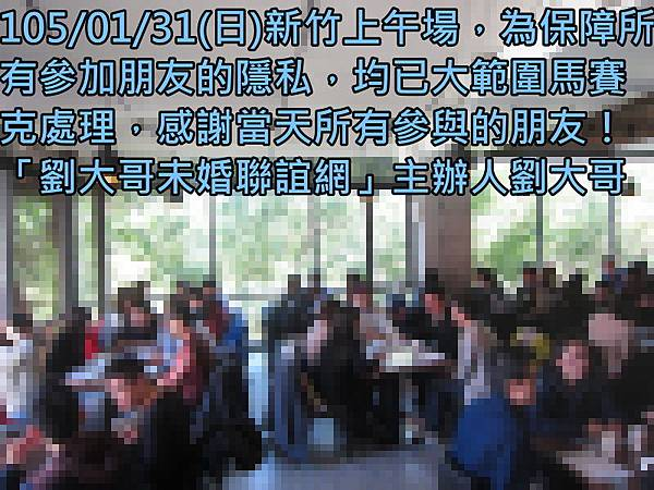 1050131活動紀實照片新竹一般組上午場4