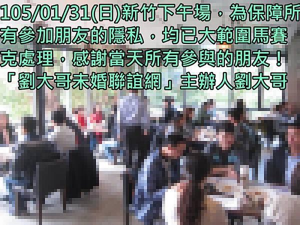 1050131活動紀實照片新竹一般組下午場1