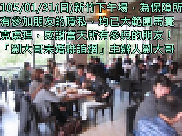 1050131活動紀實照片新竹一般組下午場2