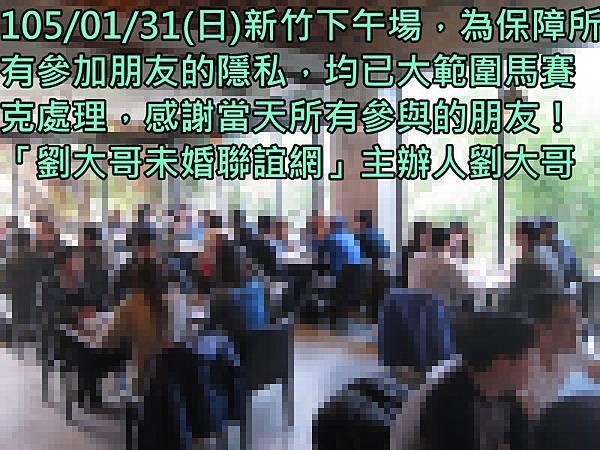 1050131活動紀實照片新竹一般組下午場4