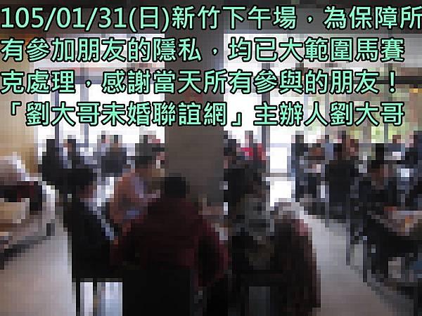 1050131活動紀實照片新竹一般組下午場5
