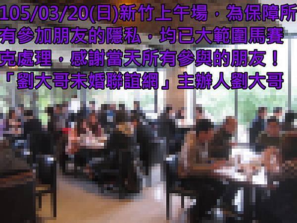 1050313活動紀實照片新竹一般組上午場1