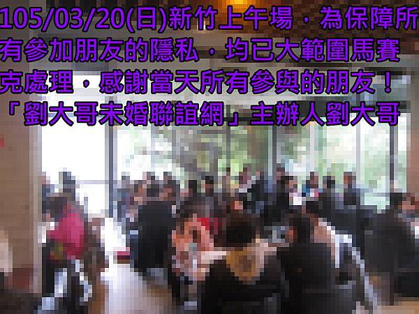 1050313活動紀實照片新竹一般組上午場2