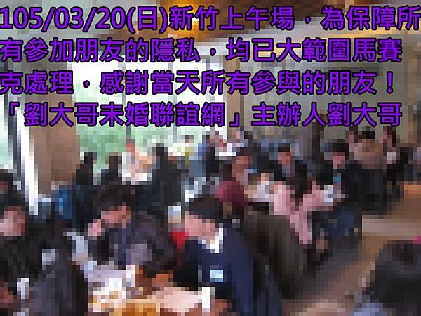 1050313活動紀實照片新竹一般組上午場4