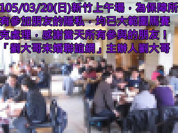 1050313活動紀實照片新竹一般組上午場5