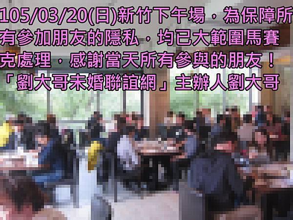 1050313活動紀實照片新竹一般組下午場1