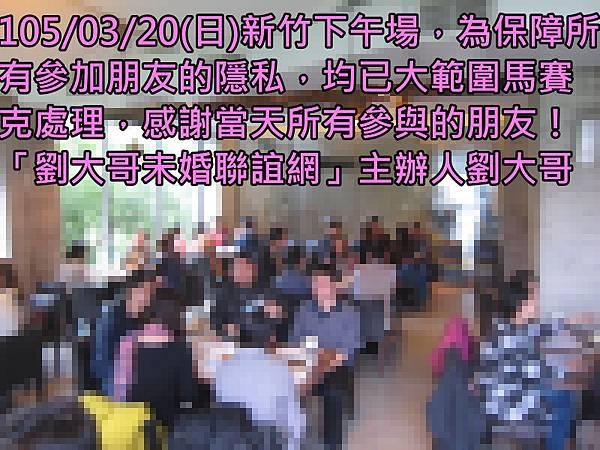 1050313活動紀實照片新竹一般組下午場2